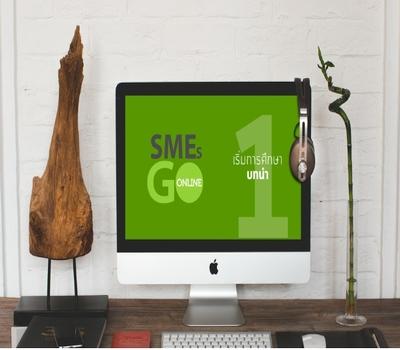 SMEs Go Online-Basic