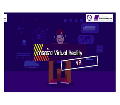 Virtual Reality ( VR)
