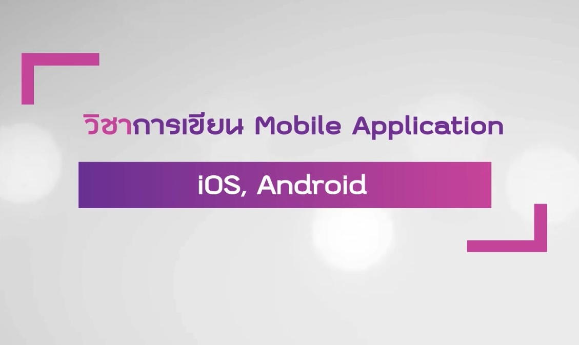 Mobile Application (iOS, Android)