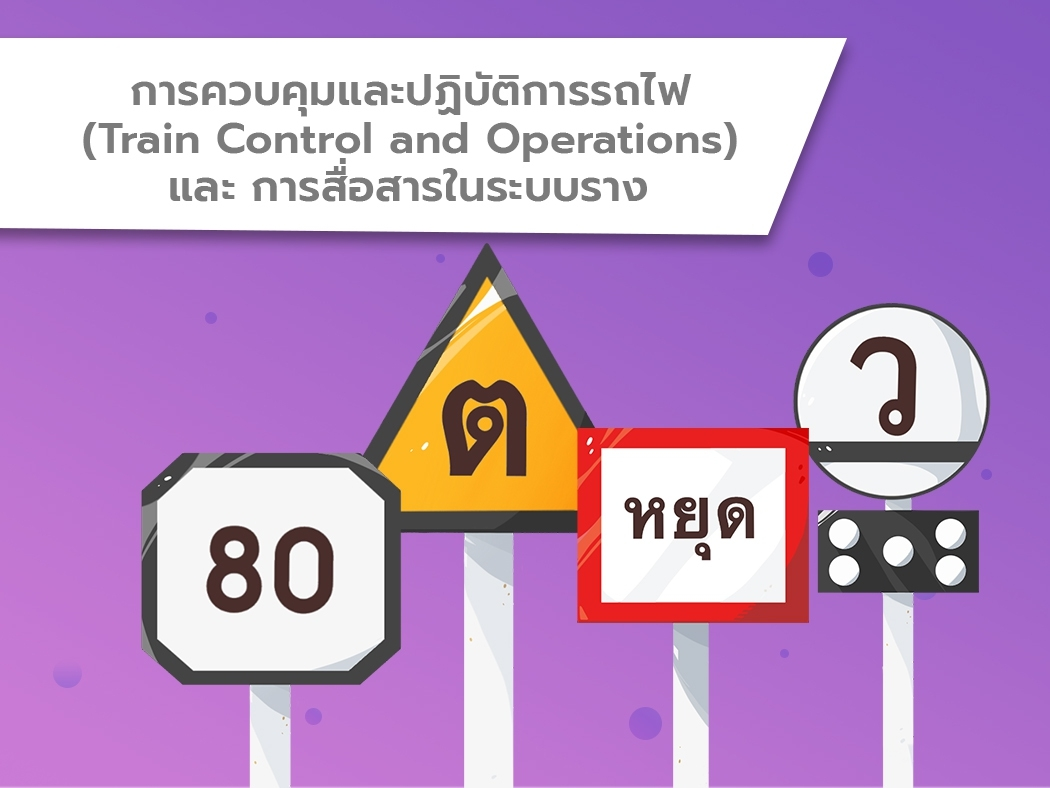 Train Control and Operation and Railway Telecoms