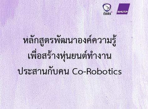 หลักสูตรพัฒนาองค์ความรู้เพื่อสร้างหุ่นยนต์ทำงานประสานกับคน Co-Robotics