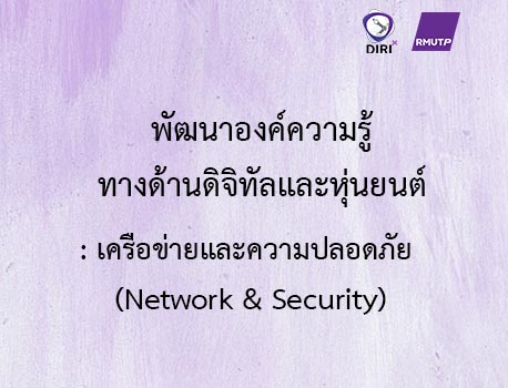 พัฒนาองค์ความรู้ทางด้านดิจิทัลและหุ่นยนต์ : เครือข่ายและความปลอดภัย (Network & Security)