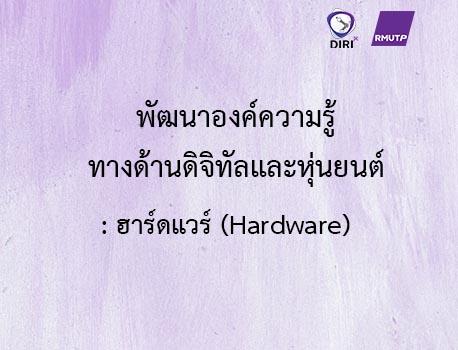 พัฒนาองค์ความรู้ทางด้านดิจิทัลและหุ่นยนต์ : ฮาร์ดแวร์ (Hardware)