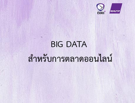 BIG DATA สำหรับการตลาดออนไลน์