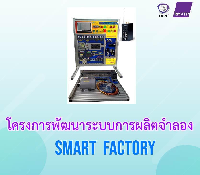 โครงการพัฒนาระบบการผลิตจำลอง (Smart Factory)