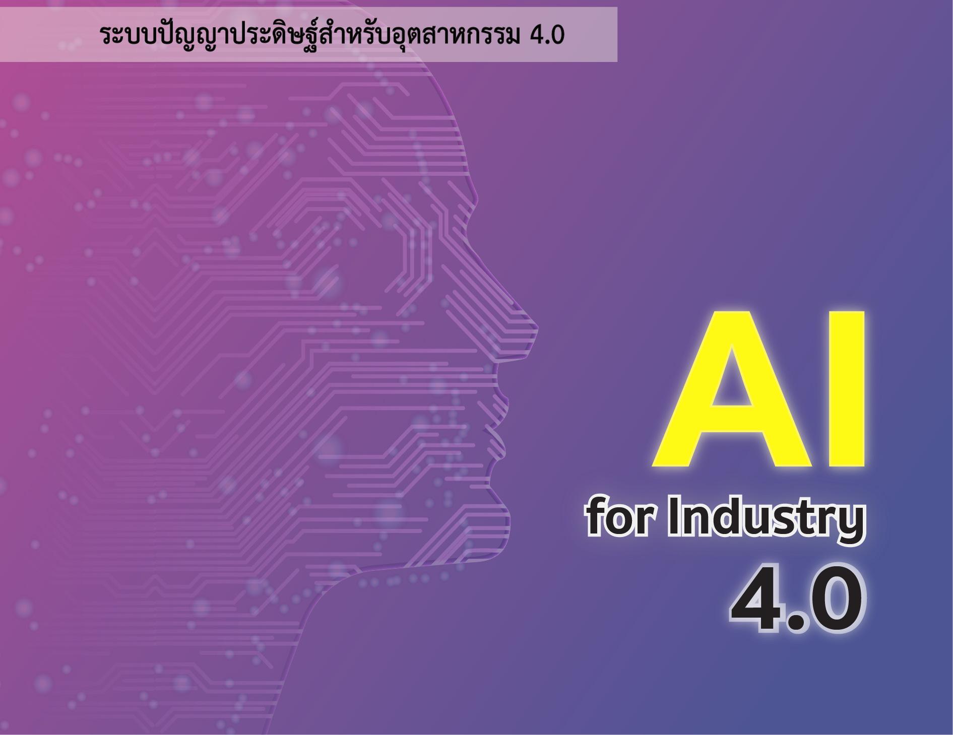 ปัญญาประดิษฐ์ (AI for Industry 4.0)